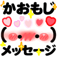 KAOMOJI MESSAGE 3