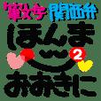 関西弁。シンプル。筆文字。2