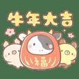 麵包樹小動物☆牛年特別篇