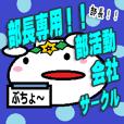 The Buchou Sticker