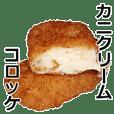 Crab cream croquette!
