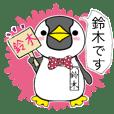 鈴木ペンギン