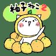 柚子ねこ2~ほんわかスタンプ~
