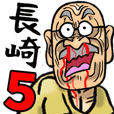Grandfather of Nagasaki 5