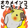 Cockatiel P-chan Vol.2