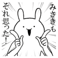 Fun Sticker gift to MISAKI Funny rabbit
