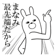 Fun Sticker gift to MANAMI Funny rabbit