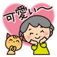 Grandma's considerate sticker [Japanese]