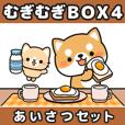 むぎむぎBOX4【あいさつセット】
