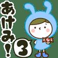 Name Sticker [Akemi] Vol.3