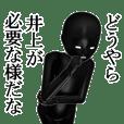 【いのうえ・井上】用の名字スタンプ【2】