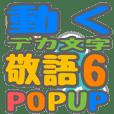 DEKAMOJIKEIGO6 POPUP sticker