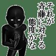 【さいとう・斉藤】用の名字スタンプ【2】