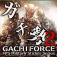 FPS・サバゲー・ミリタリーガチ勢02
