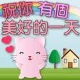 可愛粉粉貓 大字超實用日常生活用語貼圖