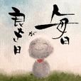 ✿お地蔵さんの筆文字言葉 ✿ 毎日が良き日
