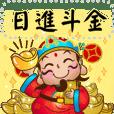 幸運財神-日進斗金-訊息貼