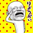 動く!スキンヘッド12(だる~い)