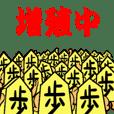 """将棋駒10 ~ """"歩""""増殖中 ~"""