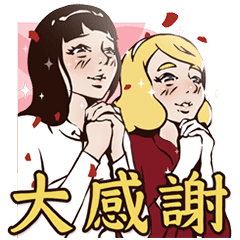 [大] 八點檔大戲 愛火纏綿 感恩貼圖