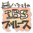 Haramaki's IBS Blues