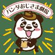 パンダおじさま劇場 第五弾