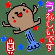 """YUMIKO"" only name sticker (KANJI)"