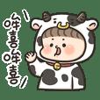 哞喜~哞喜~(新年限定貼圖)