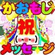 KAOMOJI MESSAGE 4