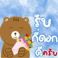 หมีขนปุย:มีรักมาฝาก