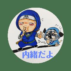 忍者と忍犬 Shinobi