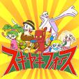 TVアニメ 戦隊ヒーロー スキヤキフォース