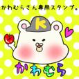Ms.Kawamura,exclusive Sticker.