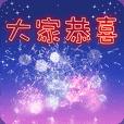 Congratulations everyone-Fireworks