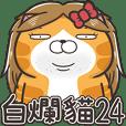 白爛貓24☆一朵美麗的阿花☆