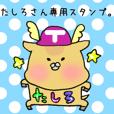 Ms.Tashiro,exclusive Sticker.