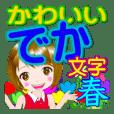 dekamoji-haru-001