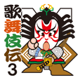 THE KABUKI STICKERS No.3