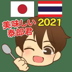 とっても美味しい 泰郎のタイ語日本語 2021