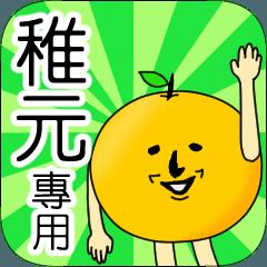 【稚元】專用 名字貼圖 橘子