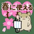 Spring of Hamster