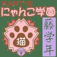 にゃんこ学園(PART15)