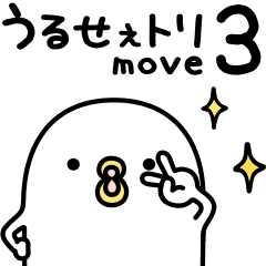 Noisy chicken move3