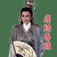Sabrina by Taiwanese opera
