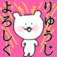 My name is Ryuji!