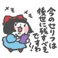 Cute daughter sticker