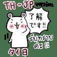 the polite bear says(thai-japanese ver.)