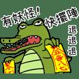 小惡鱷6★鱷名昭彰6