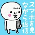 大切な毎日に♡スマホを見ながら返信♡改