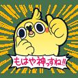 めんトリ☆ヒデヨシのトリま返信3